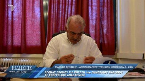 ksenakis_gia_energeiaki_anavathmisi_4ou_dimotikou_05_06_20