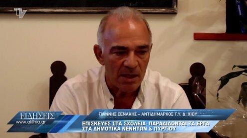 ksenakis_gia_energeiaki_anavathmisi_gia_sxoleia_21_07_20