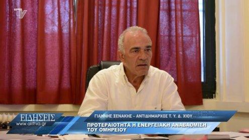 ksenakis_gia_energeiaki_anavathmisi_omireiou_03_06_20