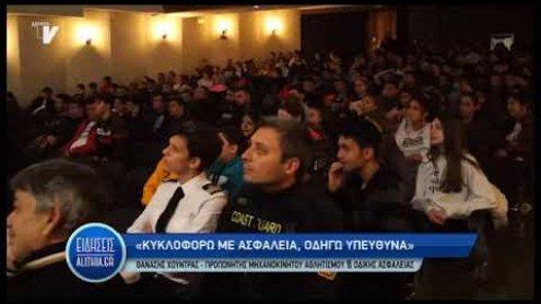 kykloforw_me_asfaleia_odhgw_ypeytheina_29_11_19