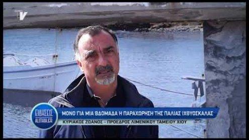 kyriakos_zwanos_gia_paraxorisi_palias_ixthioskalas_10_03_20