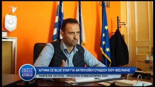 legatos_gia_dromologia_thessalonikis_xiou_19_11_19
