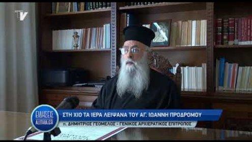 leipsana_agiou_ioanni_prodromou_22_08_19