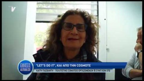 lets-do-it-cosmote-04-04-19