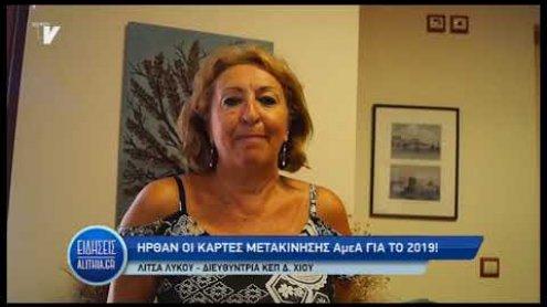 litsa_lykou_gia_kartes_amea_12_07_19