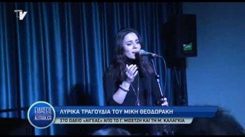 lyrika_tragoudia_miki_theodoraki_27_01_20