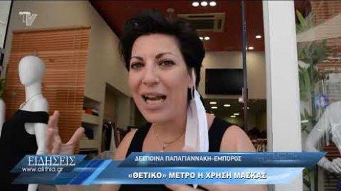 magazatores_gia_xrisi_maskas_290720