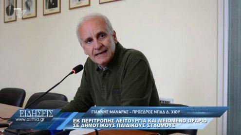 manaras_gia_dimotikous_stathmous_26_05_20