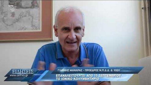 manaras_gia_epanaleitourgia_kolymbitiriou_210820