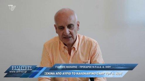 manaras_gia_kalokairino_camp_30_06_20