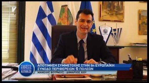 manolis_bournous_apotimisi_8is_europaikis_synodos_perifereiwn_kai_polewn_20_03_19