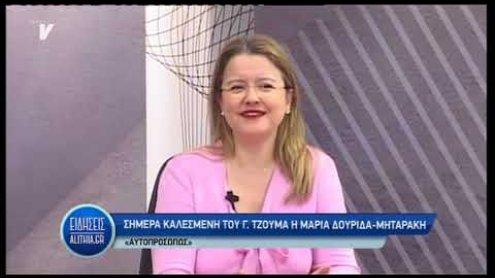 maria_dourida_mitaraki_apospasma_09_01_20