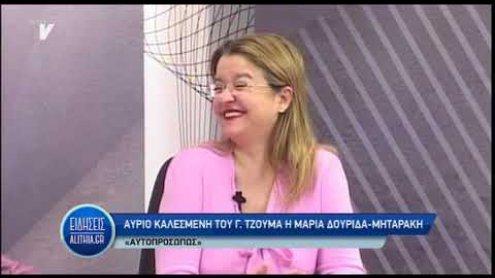 maria_dourida_mitaraki_apospasma_synenteyksis_08_01_20