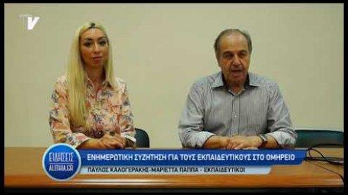 marieta_kalogeropoulos_03_10_19