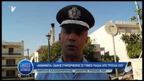 mathimata_odikis_symperiforas_11_09_19