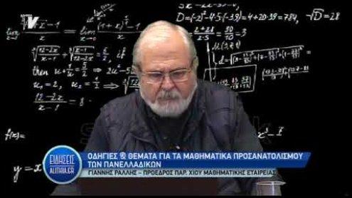 mathimatiki_etaireia_08_05_19