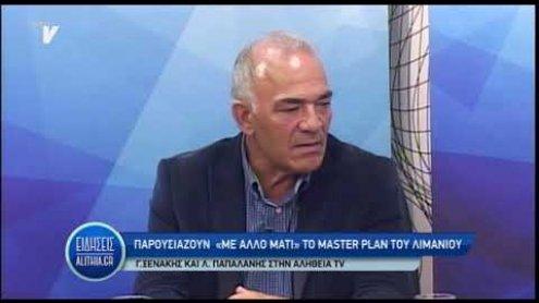 me_allo_mati_master_plan_limaniou_25_11_19