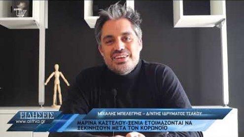 mixalis_mpelegris_gia_ksenia_marina_kastelou_meta_ton_korwnoio_03_04_20