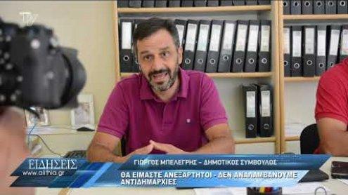 mpelegris_bergitsis_gia_aneksartoitopoihsh_250820-2
