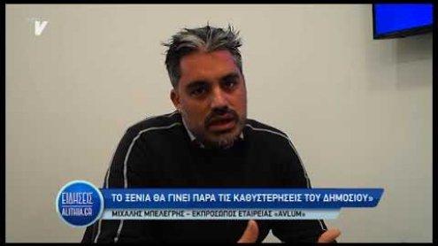mpelegris_gia_kathisterisi_paradosis_ksenia_20_02_20