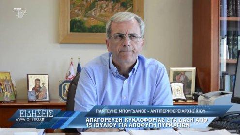 mpogdanos_gia_apagoreysi_kykloforias_26_06_20