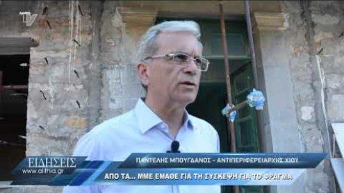 mpogdanos_gia_erga_pathologikis_090720