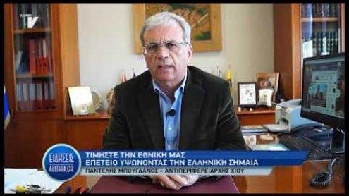 mpogdanos_gia_ethniki_epeteio_25is_martiou_24_03_20