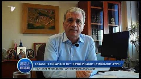 mposdanos_gia_ektakto_perifereiako_symboulio_14_01_20