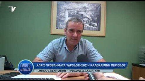 neamonitis_gia_mi_problimata_ydrodotisis_20_08_19