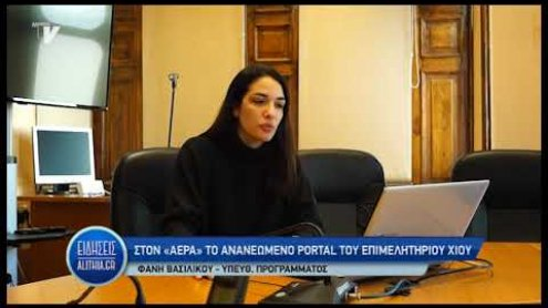 new_online_portal_epimelitiriou_17_01_20