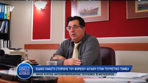 nikos_nyktas_gia_ediko_paketo_19_12_19
