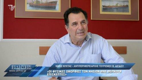 nikos_nyktas_gia_fysikes_omorfies_xiou_05_06_20