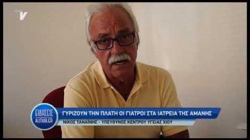 nikos_tanainis_gia_giatrous_amanis_30_07_19