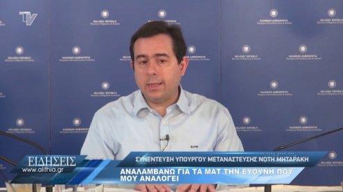 notis_mitarakis_gia_mat_apospasma_sinenteyksi_19_05_20