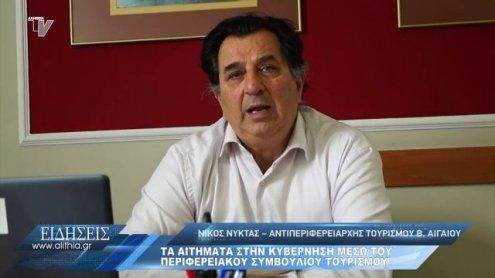nyktas_gia_provoli_nisiwn_kai_sinedriasi_perifereiakou_symbouliou_29_04_20