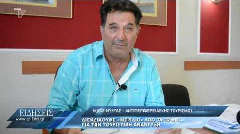 nyktas_gia_xrimata_tourismou_200820