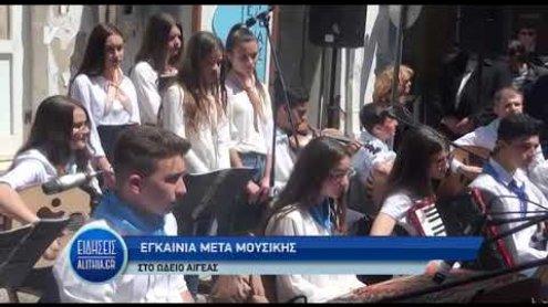 odeio_aigeas_egkainia_meta_mousikis