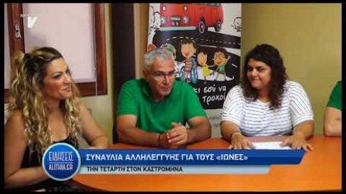 pagxiaki_synaylia_gia_iwnes_26_06_18