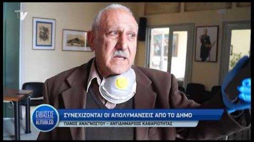 panos_anagnostou_gia_apolymanseis_23_03_20