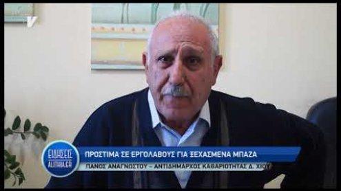 panos_anagnostou_gia_prostima_gia_ksexasmena_mpaza_19_03_20