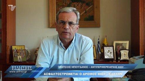 pantelis_mpougdanos_gia_asfaltodromisi_karywn_fragkomaxala_27_04_20
