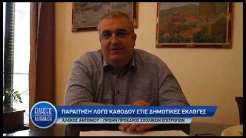 paraitisi_alekou_antoniou_22_04_19