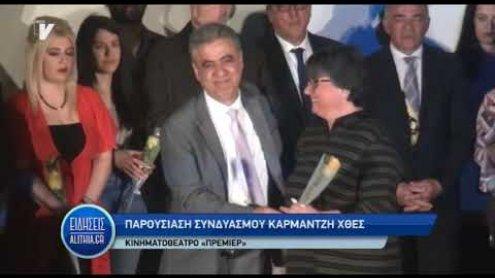 parousiasi_sindiasmou_karmantzi_09_05_19