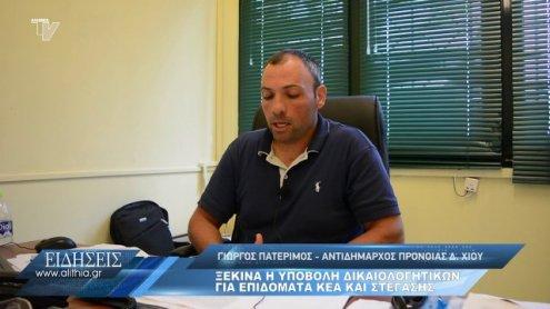 paterimos_gia_dikaiologitika_epidomatos_14_05_20