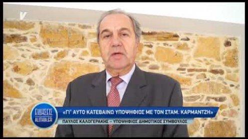 paulos_kalogerakis_dilosi_gia_ypopsifiotita_eklogwn_17_04_19