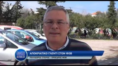 polidoros_steiros_gia_apokriatiko_party_fob_20_02_19