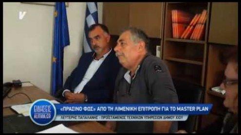 prasino_fws_gia_master_plan_limaniou_22_11_19