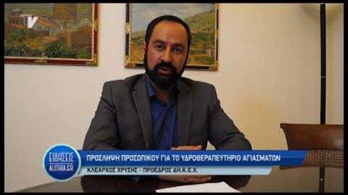 proslipseis_gia_agiasmata_14_06_19