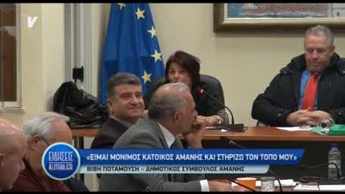 provlimata_amanis_se_dimotiko_symboulio_11_02_20