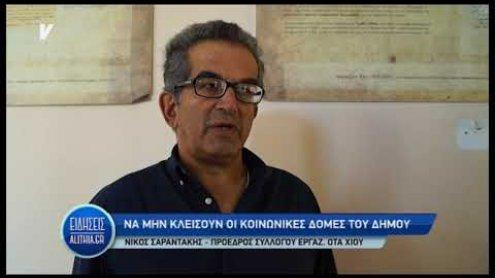 sarantakis_gia_koinonikes_domes_09_10_19